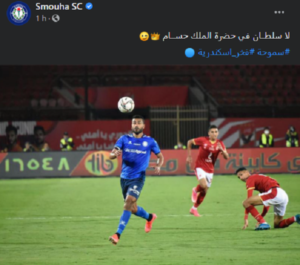 جماهير الأهلي تهاجم سموحة بسبب صورة السلطان