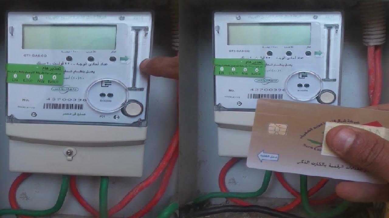 استخراج بدل فاقد أو تالف لكارت الكهرباء