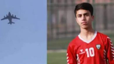 صورة وفاة لاعب منتخب أفغانستان بعد سقوطه من طائرة كابل (فيديو)