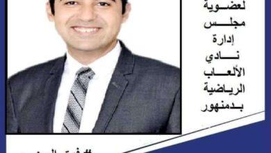 صورة صابر صادق يعلن ترشحه لعضوية مجلس إدارة نادي ألعاب دمنهور